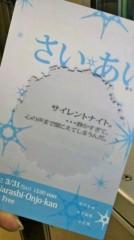 原瀬今日香(ポンバシwktkメイツ) 公式ブログ/観劇で感激in 奈良 画像1