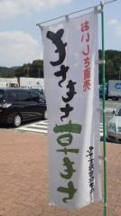 原瀬今日香(ポンバシwktkメイツ) 公式ブログ/名古屋 画像1