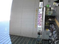 円en 公式ブログ/横断幕ワオ! 画像1