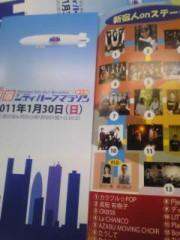 円en 公式ブログ/今日はシティハーフマラソン、打ち合わせでした。 画像1