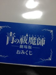 神條零柩 公式ブログ/映画企画 画像2