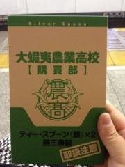 神條零柩 公式ブログ/うしみっけ☆ 画像1
