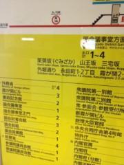 神條零柩 公式ブログ/東京って都市はどうして? 画像1