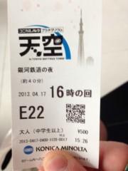 神條零柩 公式ブログ/東京スカイツリー 画像2