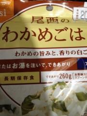 神條零柩 公式ブログ/御飯☆ 画像2