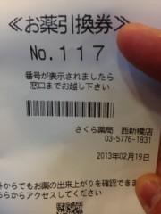 神條零柩 公式ブログ/病院 画像3