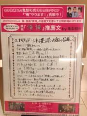 神條零柩 公式ブログ/準備完了 画像3