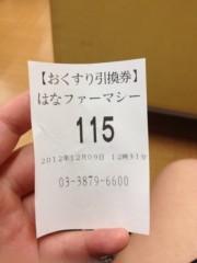 神條零柩 公式ブログ/薬待ち☆ 画像1