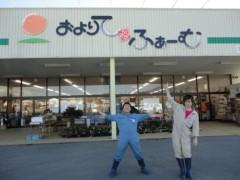 なお(だいなお) 公式ブログ/りんごの里、およりてふぁーむ。in飯田周辺 画像2