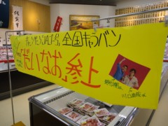 なお(だいなお) 公式ブログ/うまかもん市場。in唐津 画像3