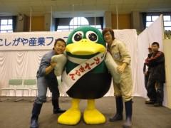 なお(だいなお) 公式ブログ/越谷産業フェスタ・27日。in越谷総合体育館 画像3