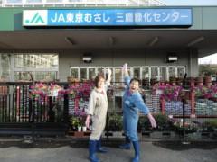 なお(だいなお) 公式ブログ/緑化センター。in三鷹 画像1