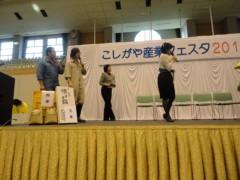なお(だいなお) 公式ブログ/越谷産業フェスタ・27日。in越谷総合体育館 画像2