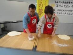 なお(だいなお) 公式ブログ/さぬきうどん手打ち体験。in香川県仲多度郡 画像1
