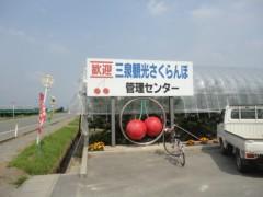 なお(だいなお) 公式ブログ/さくらんぼ狩り。in山形県寒河江 画像1