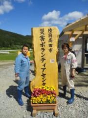 なお(だいなお) 公式ブログ/JAグループ支援隊。in岩手県陸前高田 画像1