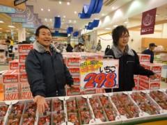 なお(だいなお) 公式ブログ/ミニトマト販売。in A-COOPあがつま店 画像3