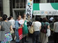 なお(だいなお) 公式ブログ/JA夕市。in淀屋橋 画像1
