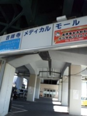 竹尾宗将 公式ブログ/吉祥寺駅から櫂スタジオまでの行き方 4 画像1