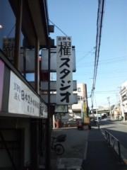 竹尾宗将 公式ブログ/吉祥寺駅から櫂スタジオまでの行き方ラスト 画像1