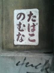銭元玉香 公式ブログ/わかっちゃいるケド 画像1