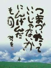 宝城カイリ 公式ブログ/*怒ってくれる人* 画像1