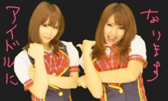 宝城カイリ 公式ブログ/*AKBに変身!* 画像3