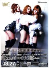 木崎優美 公式ブログ/ギャル時代の詳細 画像1