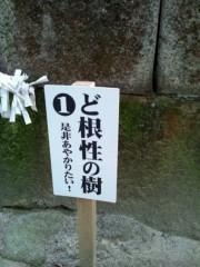 冴羽一 公式ブログ/第148話「夏に負けるな!」 画像1