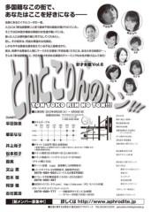 井上尚子 公式ブログ/彩才女組Vol.6  観覧特典追加です! 画像1