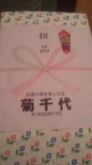 AKIRA 公式ブログ/菊千代 画像1