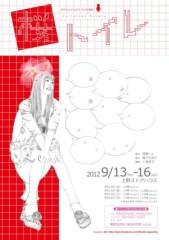 佑月かのん 公式ブログ/舞台「桜トイレ」について。 画像1