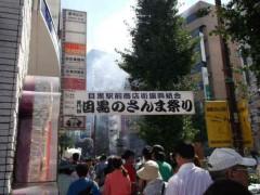 グレート義太夫 公式ブログ/第十七回 目黒のさんま祭り 画像1