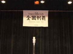 グレート義太夫 公式ブログ/セメントマッチ 画像1