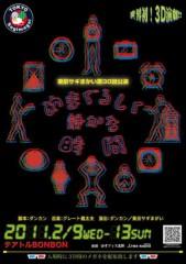 グレート義太夫 公式ブログ/劇団東京サギまがい30th公演! 画像1