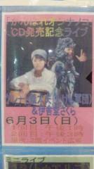 グレート義太夫 公式ブログ/沖縄の皆さん! 画像1
