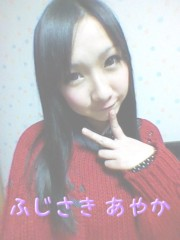 藤咲彩香 公式ブログ/インフル注意っ 画像1
