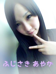 藤咲彩香 公式ブログ/しあわせ☆ 画像1