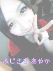 藤咲彩香 公式ブログ/りぼーん☆ 画像1