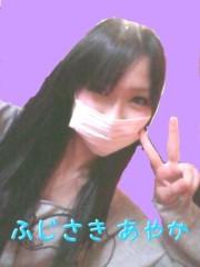 藤咲彩香 公式ブログ/(*^^*)♪ *コメ返有 画像2