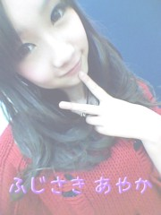 藤咲彩香 公式ブログ/初っ 画像1