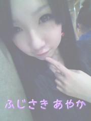 藤咲彩香 公式ブログ/真面目ちゃん☆うぃるww 画像1