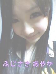 藤咲彩香 公式ブログ/今日もがんばるぞー! 画像1