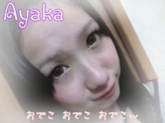 藤咲彩香 公式ブログ/(>。<*) 画像1