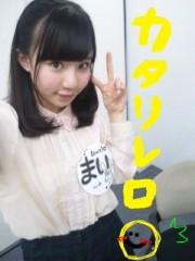 日野麻衣 公式ブログ/カタリレロ♪ 画像2