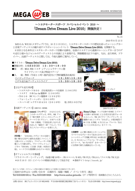 DDDLリリース-1_20100813_FINAL