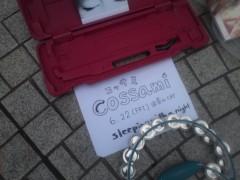 cossami 公式ブログ/晴れた日に 画像1