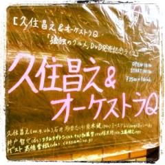cossami プライベート画像 久住昌之&オーケストラQ live!