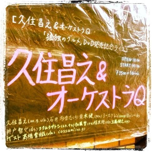 久住昌之&オーケストラQ live!