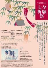 cossami 公式ブログ/七夕cossami CafeLive@乃木神社 七夕祈願祭  画像1